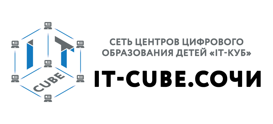 IT-CUBE.Сочи